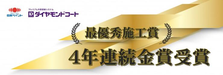 日本ペイント ダイヤモンドコート 最優秀施工賞 4年連続金賞受賞