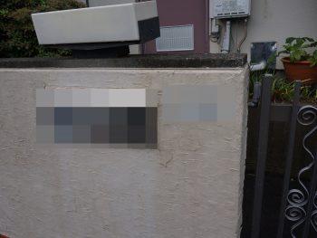横浜市港南区T様邸塀塗装施工前