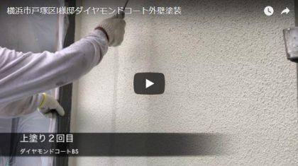 横浜市戸塚区I様邸ダイヤモンドコート外壁塗装