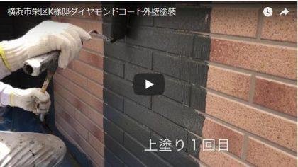 横浜市栄区K様邸ダイヤモンドコート外壁塗装