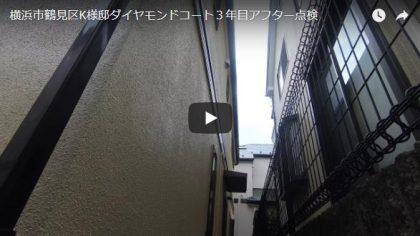 横浜市鶴見区K様邸ダイヤモンドコート3年目アフター点検