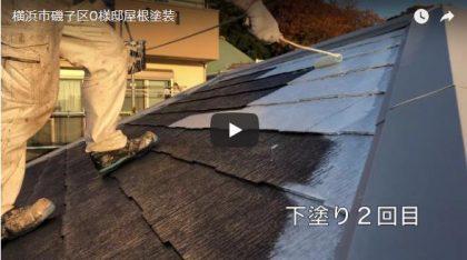 横浜市磯子区O様邸屋根塗装