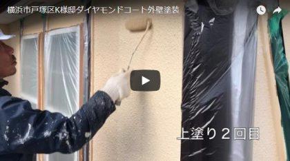 横浜市戸塚区K様邸ダイヤモンドコート外壁塗装