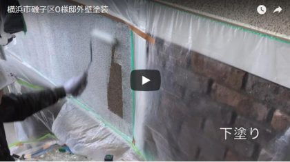 横浜市磯子区O様邸外壁塗装