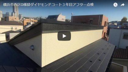 横浜市西区O様邸ダイヤモンドコート3年目アフター点検
