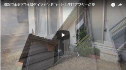 横浜市金沢区T様邸ダイヤモンドコート1年目アフター点検