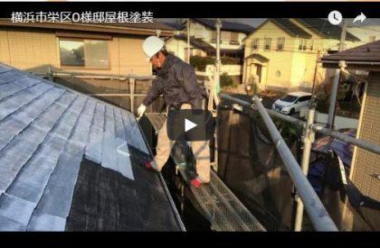 横浜市O様邸(屋根塗装)