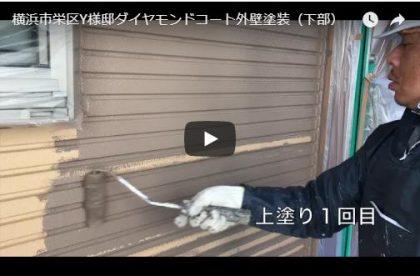 横浜市栄区Y様邸ダイヤモンドコート外壁塗装(下部)