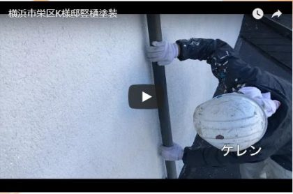 横浜市栄区K様邸(竪樋塗装)