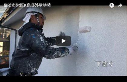 横浜市栄区K様邸(外壁塗装)