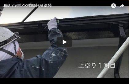 横浜市栄区K様邸(軒樋塗装)