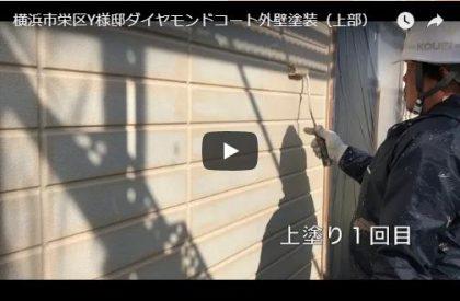 外壁塗装(ダイヤモンドコート)横浜市栄区Y様邸