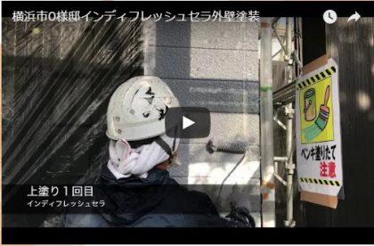 横浜市O様邸 インディフレッシュセラ外壁塗装