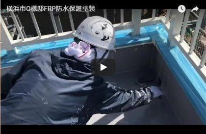 横浜市O様邸 FRP防水保護塗装