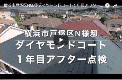 横浜市戸塚区N様邸ダイヤモンドコート1年目アフター点検