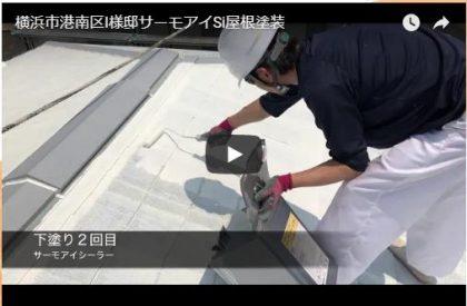 横浜市港南区I様邸 サーモアイSi屋根塗装