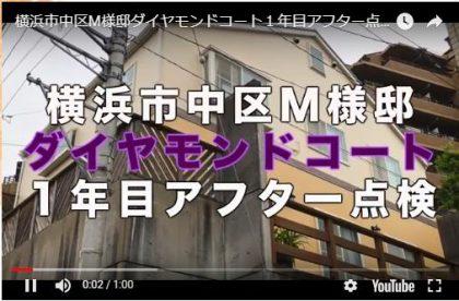 1年目アフター点検(横浜市中区M様邸)