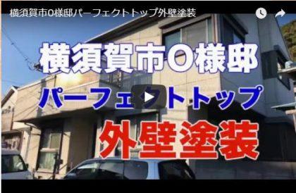 外壁塗装パーフェクトトップ(横須賀市O様邸)