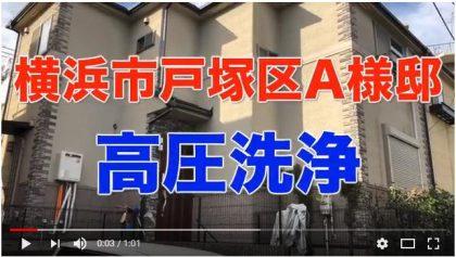 高圧洗浄(横浜市戸塚区A様邸)
