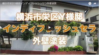 外壁塗装-横浜市栄区Y様邸インディフレッシュセラ
