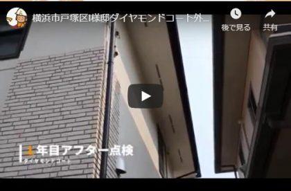 【アフター点検】ダイヤモンドコート外壁塗装-横浜市戸塚区I様邸