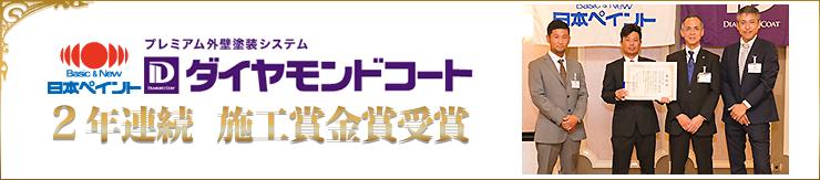 日本ペイント ダイヤモンドコート2年連続施工賞金賞受賞
