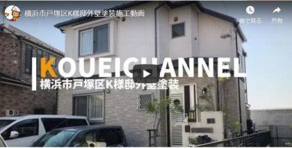 【外壁塗装】横浜市戸塚区K様邸