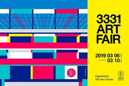 【終了】アートフェア2019