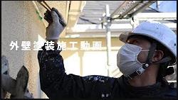 【外壁塗装施工動画】横浜市戸塚区N様邸|パーフェクトトップ