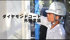 【施工動画】ダイヤモンドコート外壁塗装|横浜市戸塚区A様邸