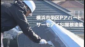【更新】施工動画|横浜市栄区Pアパート