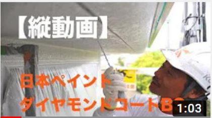 【更新】外壁・屋根・シーリング施工動画