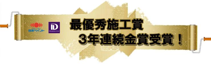 日本ペイント ダイヤモンドコート3年連続施工賞金賞受賞