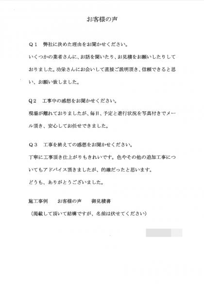 横浜市金沢区 H 様の声