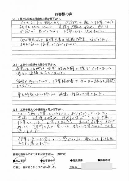 横浜市戸塚区I様|パーフェクトセラミックトップG外壁塗装後の声