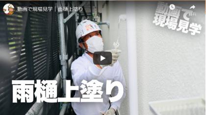 【最新】動画で現場見学 2020.5.26