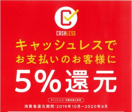 【キャッシュレス・消費者還元事業】今月末まで