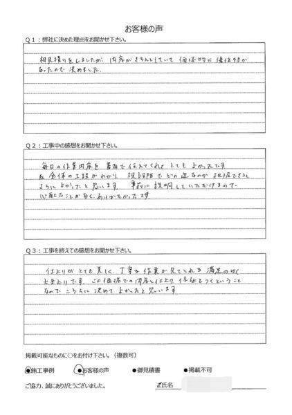 横浜市戸塚区F様|パーフェクトセラミックトップG外壁塗装後の声