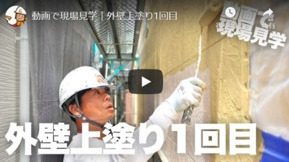【動画で現場見学】YouTube功栄チャンネルにて公開中!