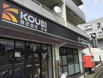 横浜市 外壁塗装専門店 株式会社功栄 事務所写真