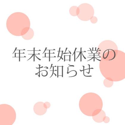 ◇◇◇年末年始休業のお知らせ◇◇◇