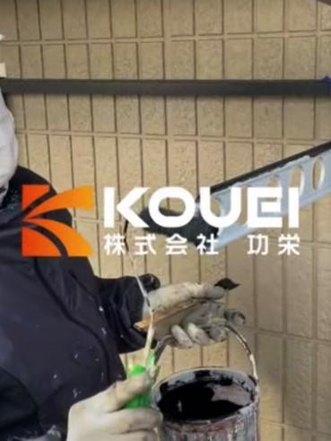 【動画で現場見学】YouTube功栄チャンネル