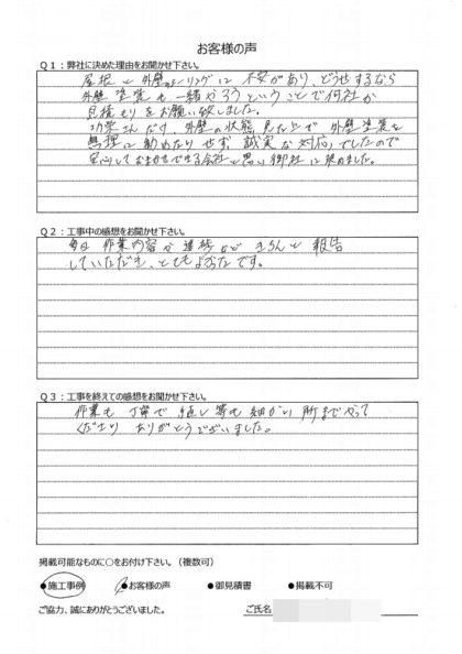 横浜市神奈川区 B 様~外壁塗装後アンケート~