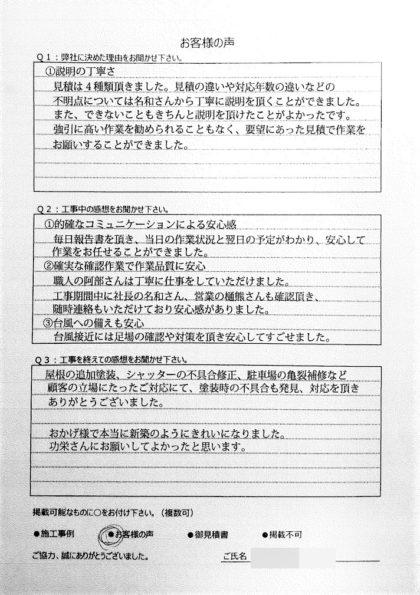横浜市戸塚区 H 様 ~外壁塗装後の声~